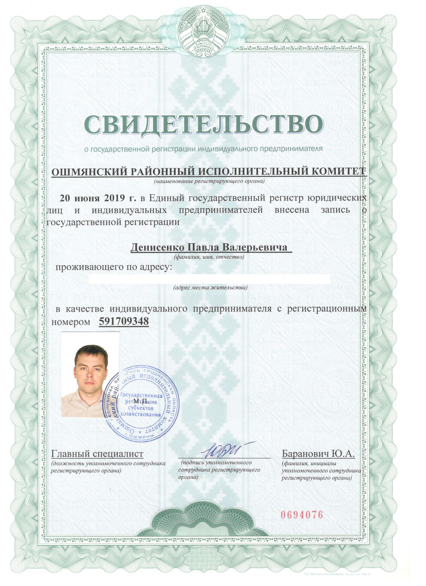 Свидетельство о регистрации в качестве индивидуального предпринимателя